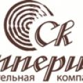 """Строительная компания ООО """"СК Империал"""". Деревянное строительство коттеджей и домов."""