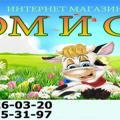Интернет-магазин «Дом и сад»